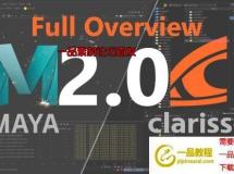 Maya/Clarisse模型场景桥接插件 Maya Clarisse Bridge Tool V2.0 Win破解版