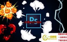二维卡通爆炸元素PS教程 Udemy – 2D Explosion Animations Make Cartoony VFX in Photoshop
