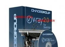 V-Ray渲染器SketchUp2015插件V2.00.25539版