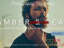 PS电影级别图片调色教程 SkillShare – Amber & Teal – Cinematic Color Gradin