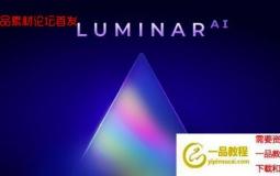 智能修图管理软件 Luminar AI 1.0.0.7189 ML Win破解版