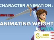 Maya人物绑定权重分配教程 Skillshare – Character Animation: Animating Weight in Autod