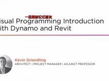 revit建筑可视化编程介绍
