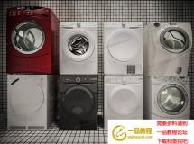 3D家电模型  洗衣机组合 滚筒洗衣机波轮洗衣机模型