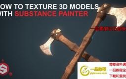 游戏三维模型材质制作教程 Skillshare – How To Texture 3D Models With Substance Painter