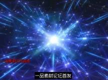 会声会影模板 蓝色粒子即视感快速变换相册展示模板