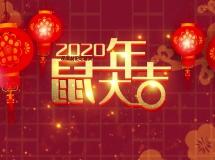2020年鼠年大吉led高清背景视频