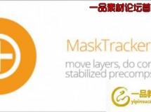 遮罩自动跟踪AE脚本 Aescripts Mask Tracker Plus v1.0.4 + 视频教程