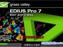 Edius7.0整合破解版软件 视频音乐剪辑 免费下载