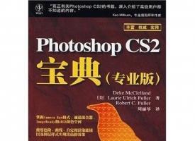 《Photoshop CS2宝典(专业版)》扫描版[PDF]