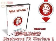 战争机枪音效 Blastwave FX Warfare 1 Sound Effects