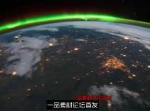 太空俯瞰地球边缘 北极光云层上的地球 城市的星星灯火高清实拍