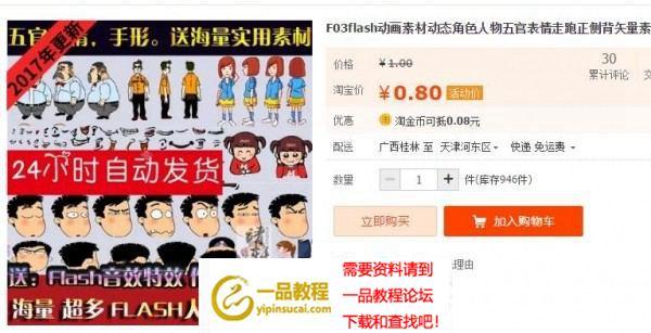 f03flash动画素材动态角色人物五官表情走跑正侧背矢量素材
